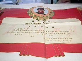 入伍通知书【1970年】(带毛主席头像