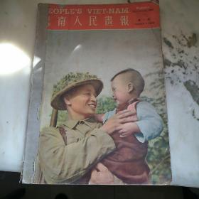 越南人民画报第一期,一九五四年十月出版,中文,越文双语版,孔网孤本。