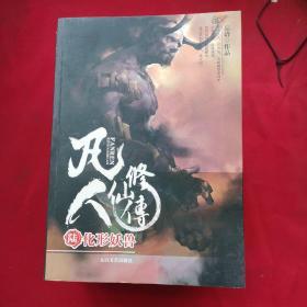 凡人修仙传(5)