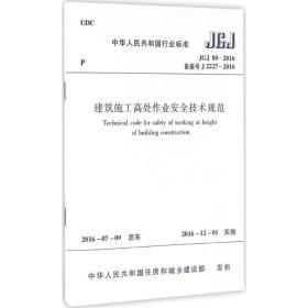 建筑施工高处作业安全技术规范 建筑规范 中华共和国住房和城乡建设部 发布 新华正版