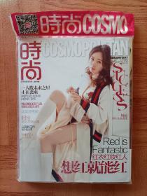 【杨幂专区】时尚COSMO Cosmopolitan 2017年1月号 总第472期 时尚杂志 书脊微瑕