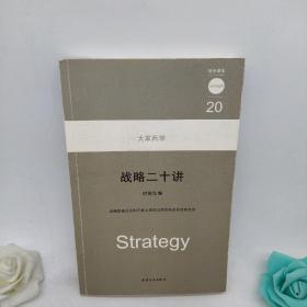 战略二十讲