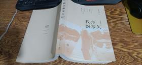 我亦 飄零久 /獨木舟 湖南文藝出版社