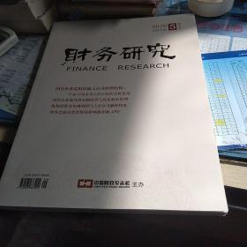 财务研究2020年第5期(双月刊)