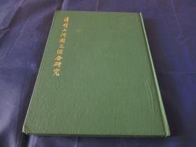 匠尤★1969年《清明上河图之综合研究》精装全1册,16开本,书内多图,艺文印书馆初版印制私藏品佳。