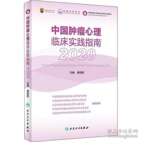 中国肿瘤心理临床实践指南2020