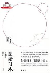 预售【外图港版】阅读日本(增订版) / 陈平原 三联书店(香港)有限公司