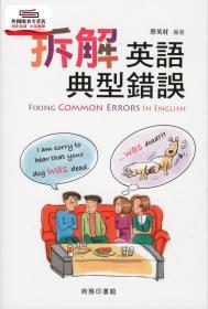 预售【外图港版】拆解英语典型错误 / 蔡英材 商务印书馆(香港)有限公司