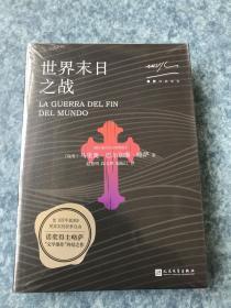 略萨作品系列:世界末日之战(2017年版)