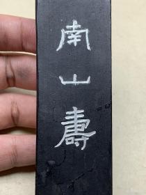 老墨锭比较大,喜寿园 70年代 菜种油烟《南山寿》一笏,保存不易