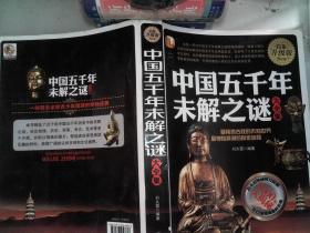 中国五千年未解之谜大全集 : 白金升级版