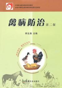禽病防治 李生涛 9787109139848