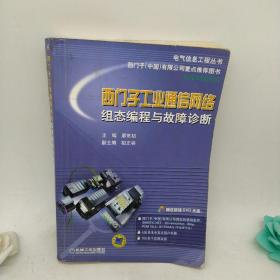电气信息工程丛书·西门子工业通信网络组态编程与故障诊断