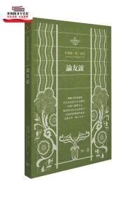 预售【外图港版】论友谊 On Friendship / 米歇尔.德.蒙田(Michel de Montaigne) 商务印书馆(香港)有限公司