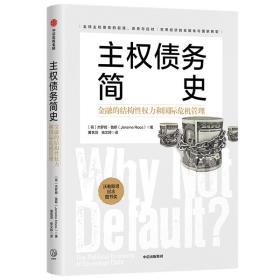 主权债务简史:金融的结构性权力和国际危机管理