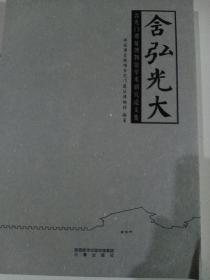 舍弘光大(含光门遗址博物馆学术研究论文集)