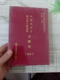 中国地方志佛道教文献汇纂 寺观卷(204)