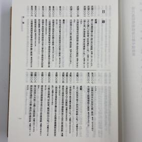 【好书不漏】赵超题词 签名钤印《唐代墓志汇编续集》(精装16开 很厚) 仅3本
