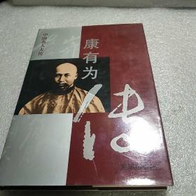 中国名人大传   康有为