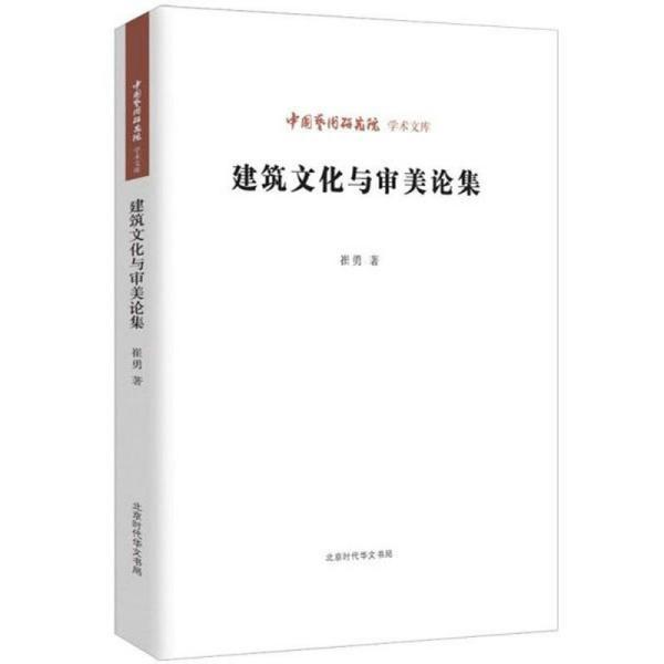 建筑文化与审美论集/艺术文库