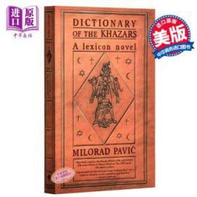 哈扎尔辞典(阴本)Dictionary of the Khazars(Female-