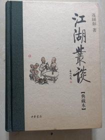 江湖丛谈(典藏本)