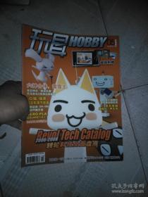 玩具HOBBY2008年5期