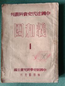 中国近代史资料丛刊一——义和团1(包邮)