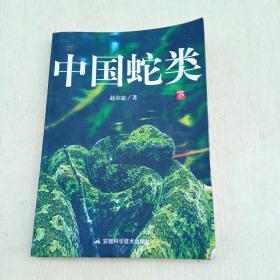 中国蛇类( 下)16开、平装、复 印本、看图