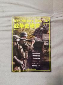 战争史研究(二)第25册