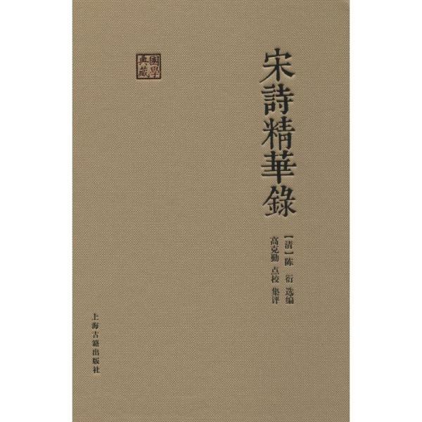 宋诗精华录(国学典藏)
