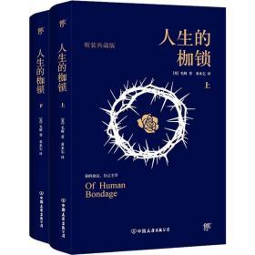 人生的枷锁 精装典藏版(2册) 外国现当代文学 (英)威廉·萨默塞特·毛姆(william somerset maugham) 新华正版