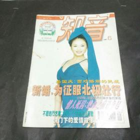 知音1998年第6期