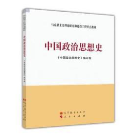 中国政治思想史 《中国政治思想史》编写组 编 9787040344684