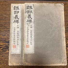 民国 玻璃版宣纸精印《荥阳郑文公之碑》原装两册一套全,当时定价七元八角。