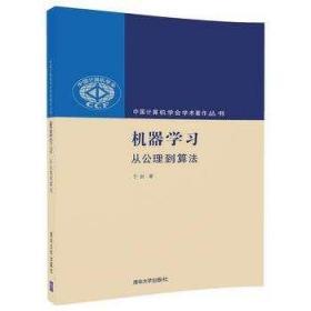 机器学习从公理到算法 中国计算机学会学术著作丛书 于剑著 了解机器学习深度学习的本质学习算法之间的关系 计算机网络正版书籍