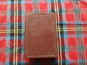 民国中华圣经会《新旧约全书》