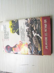 共和国三军秘录