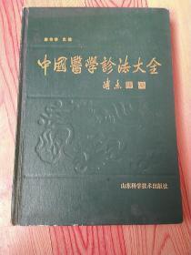 中国医学诊法大全【精装16开】