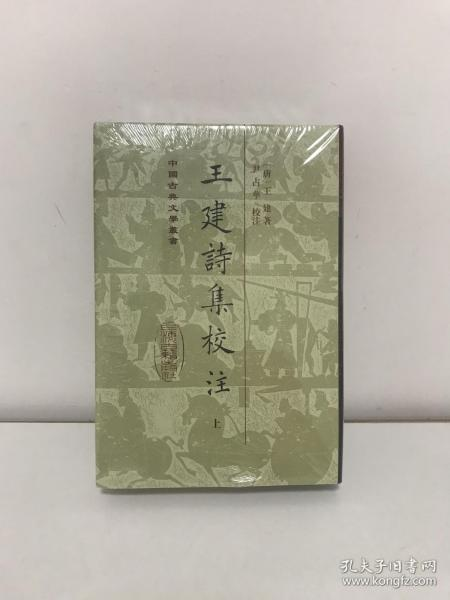 王建诗集校注(精装全二册)(中国古典文学丛书)