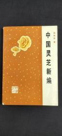 中国灵芝新编.