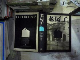 老房子 江南水乡民居