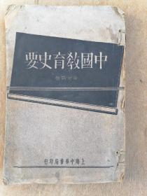 民国23年!中国教育史要!余家菊著