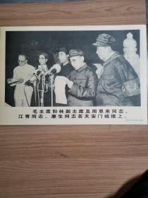 毛主席和林副主席及周恩来同志,江青同志,康生同志在天安门城楼上。(印刷品)