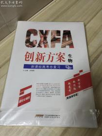 (2021版)新高考方案高三总复习.生物(粤渝闽专版)