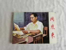 北京小学生连环画:周恩来