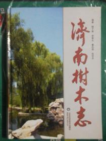 济南树木志