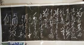 毛主席诗词石刻拓片之七◆《赠日本朋友的鲁迅诗》(墨拓)