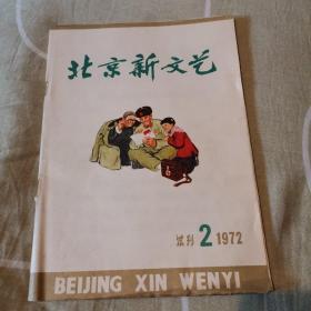 北京新文艺