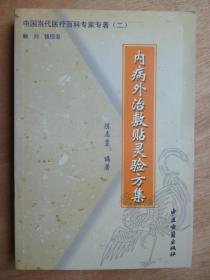 中国当代医疗百科专家专著(二)内病外治敷贴灵验方集 作者签赠本